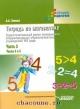 Тетрадь по математике. Подготовительный класс VIII вид в 3х частях. Числа 4 и 5  3я часть